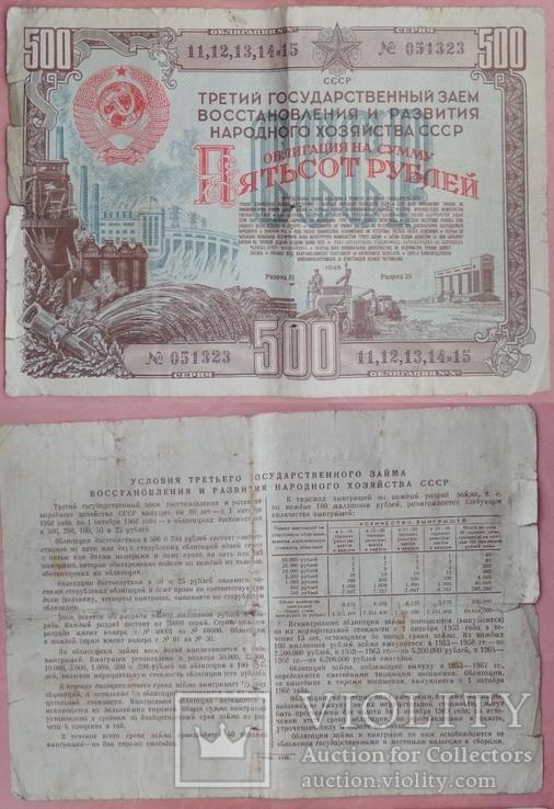 Облигации на 500 рублей 1948 года (3 шт), фото №5