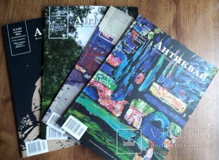 Журнал Антиквар 4 номера, фото №2
