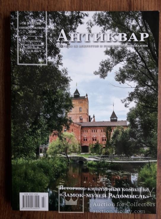 Журнал Антиквар 4 номера, фото №5