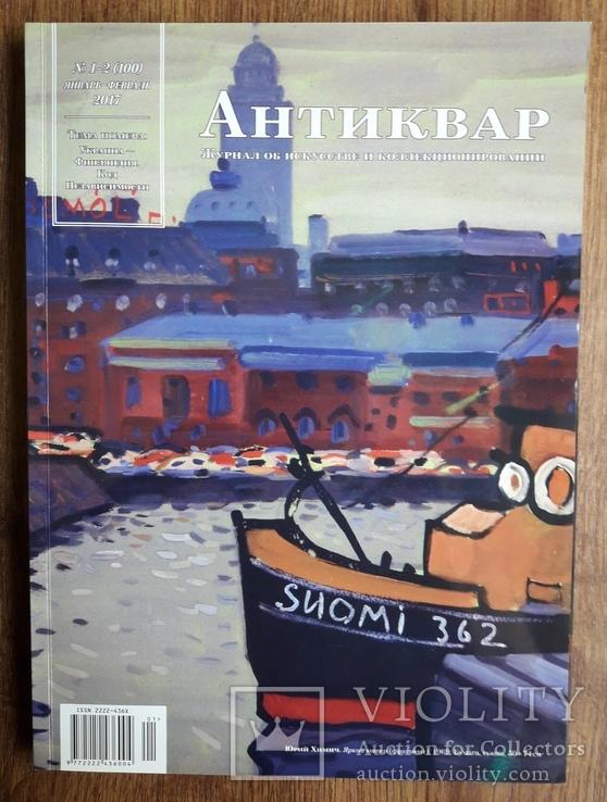 Журнал Антиквар 4 номера, фото №6