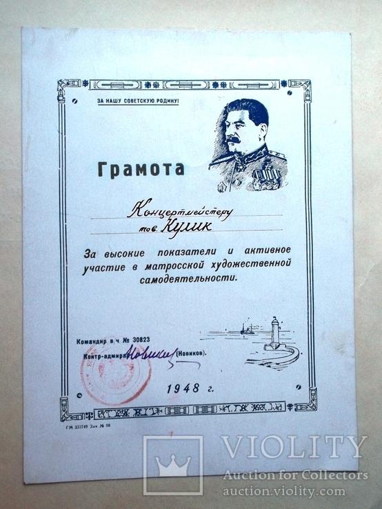 Грамота за участие в матросской самодеятельности. Одесса, 1948 г., фото №2