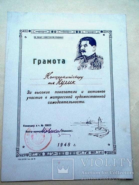 Грамота за участие в матросской самодеятельности. Одесса, 1948 г., фото №5