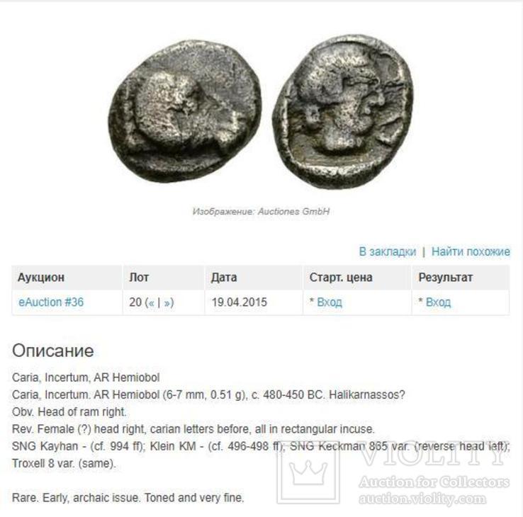 Гемиобол (серебро) Кария, г.Галикарнас, 480 - 450 гг.до н.э., фото №12