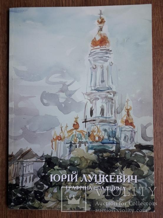 Юрій Луцкевич Графічна спадщина, фото №2