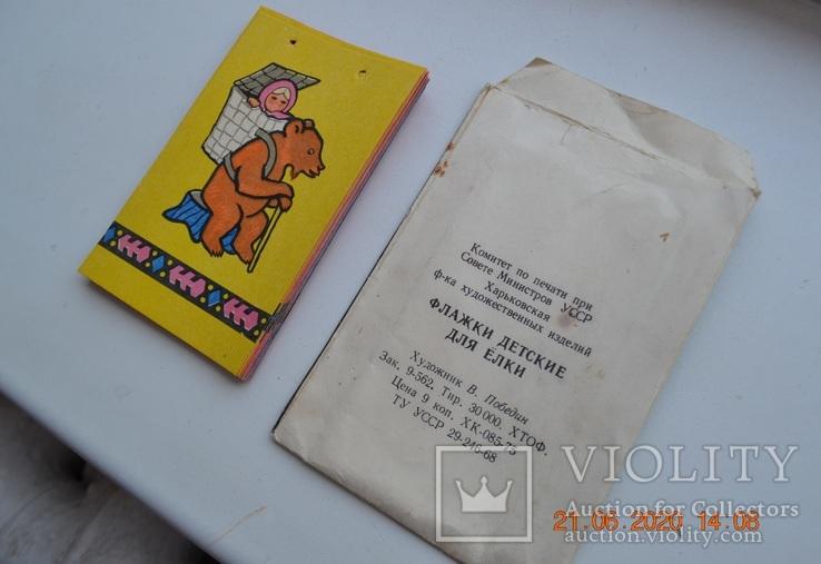 """Полный набор """" Флажки детские для ёлки """". Из СССР. 15 штук. 1968 г.в. Состояние новых. №1, фото №9"""
