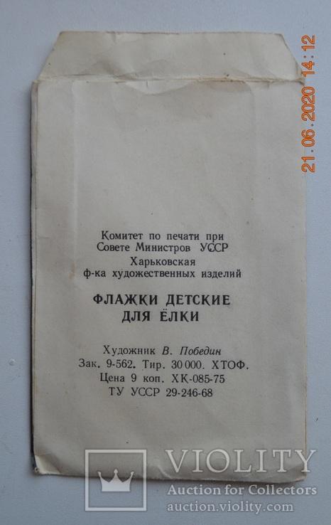 """Полный набор """" Флажки детские для ёлки """". Из СССР. 15 штук. 1968 г.в. Состояние новых. №2, фото №9"""