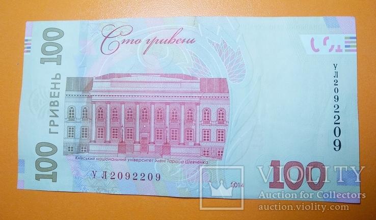 100 гривень 2014 г. Интересный номер УЛ 2092209, фото №2