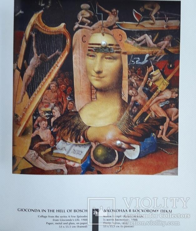 Сергій Параджанов. Колажі, графіка. Альбом,  Київ  - 2008, фото №5