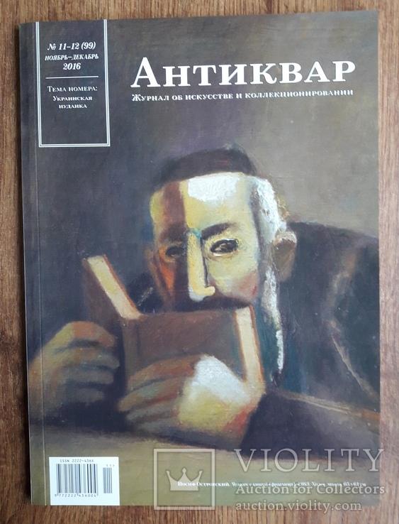 Журнал Антиквар № 11-12, 2016г., фото №2