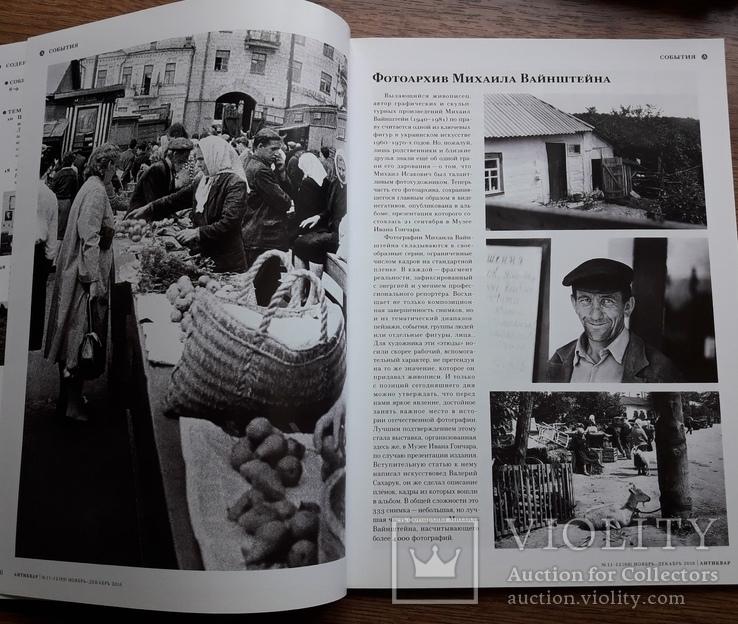 Журнал Антиквар № 11-12, 2016г., фото №4