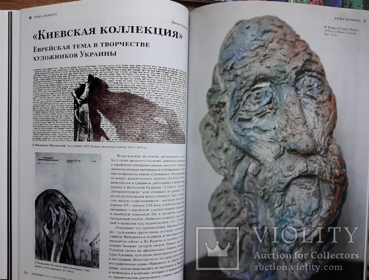 Журнал Антиквар № 11-12, 2016г., фото №10