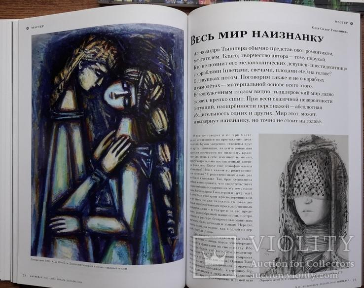 Журнал Антиквар № 11-12, 2016г., фото №12