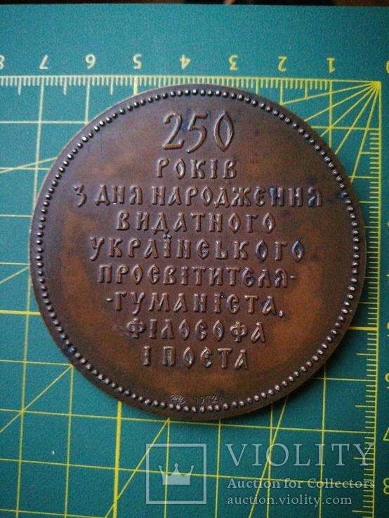 Настольная медаль Григорий Сковорода ЛМД, фото №7