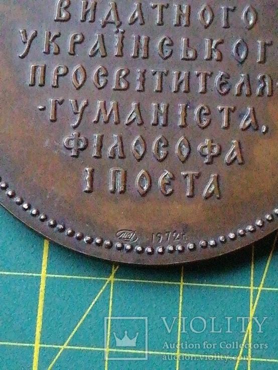 Настольная медаль Григорий Сковорода ЛМД, фото №8