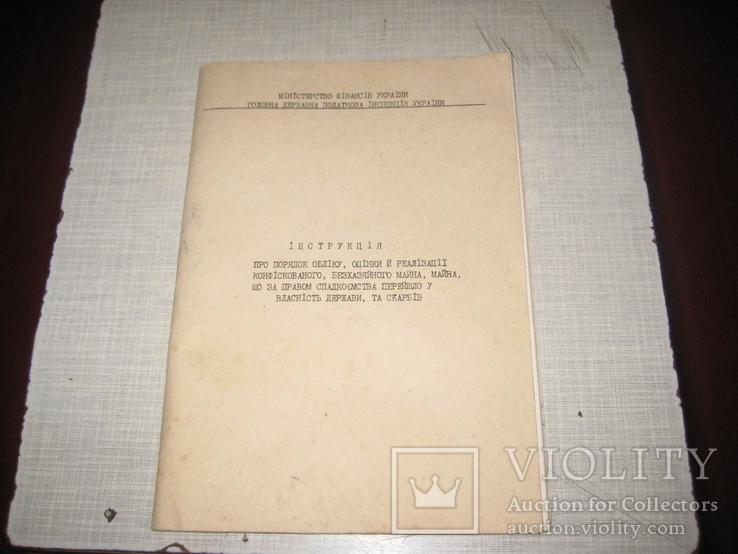 Инструкция про порядок учета, оценки  и реализации конфискованного имущества, ...и кладов., фото №2