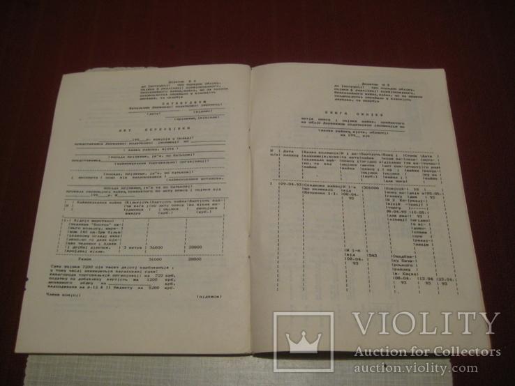 Инструкция про порядок учета, оценки  и реализации конфискованного имущества, ...и кладов., фото №5