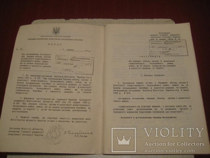 Инструкция про порядок учета, оценки  и реализации конфискованного имущества, ...и кладов., фото №9