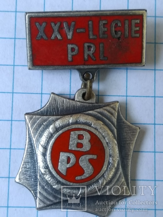 Бригада социалистического труда   BPS 25 лет Польши., фото №2