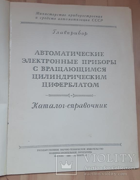 Автоматические электронные приборы 1956 г, фото №3