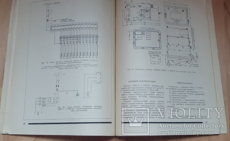 Автоматические электронные приборы 1956 г, фото №9