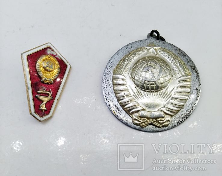 Знаки с гербом ссср, медицина, фото №2