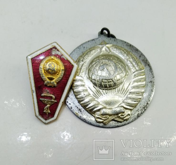 Знаки с гербом ссср, медицина, фото №3
