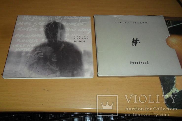 Диск CD сд Сергей Бабкин Сергеевна в коробке от другого альбома, фото №4