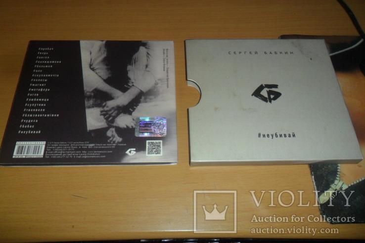 Диск CD сд Сергей Бабкин Сергеевна в коробке от другого альбома, фото №5