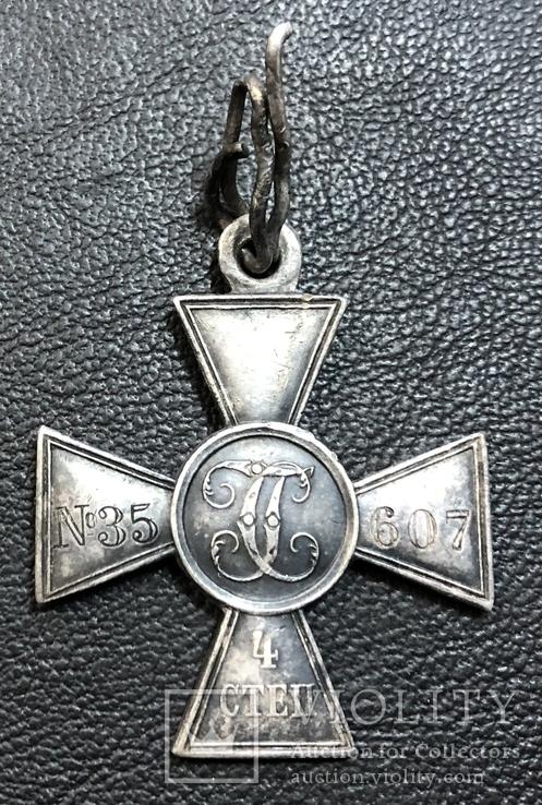 Георгиевский крест 4 ст. № 35 607, фото №2