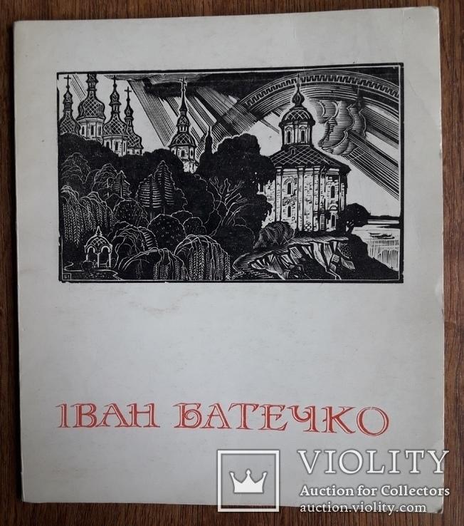 Іван Батечко, фото №2