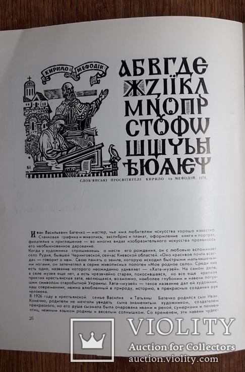 Іван Батечко, фото №6