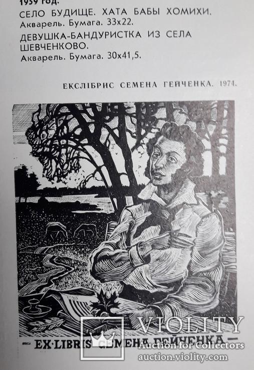 Іван Батечко, фото №8