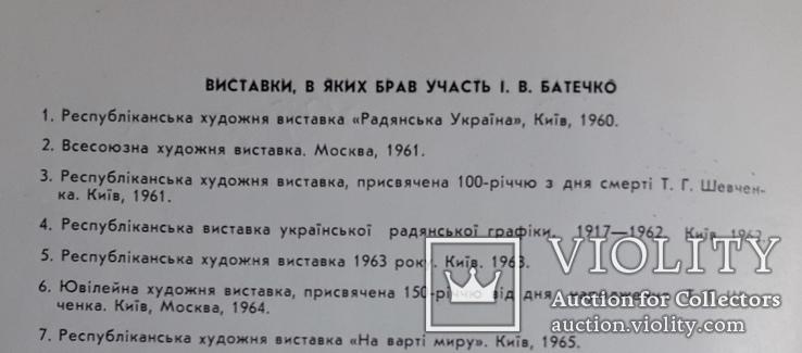 Іван Батечко, фото №9