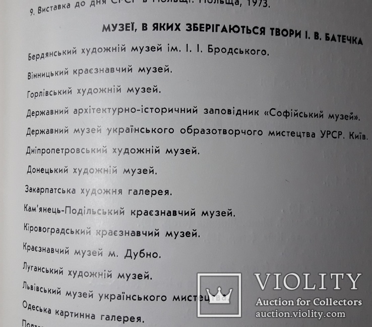 Іван Батечко, фото №10