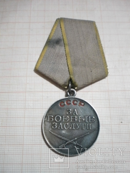 """Медаль """"За боевые заслуги СССР"""", фото №2"""