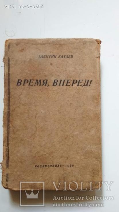 Время, вперёд ! Валентин Катаев 1935 год, фото №2