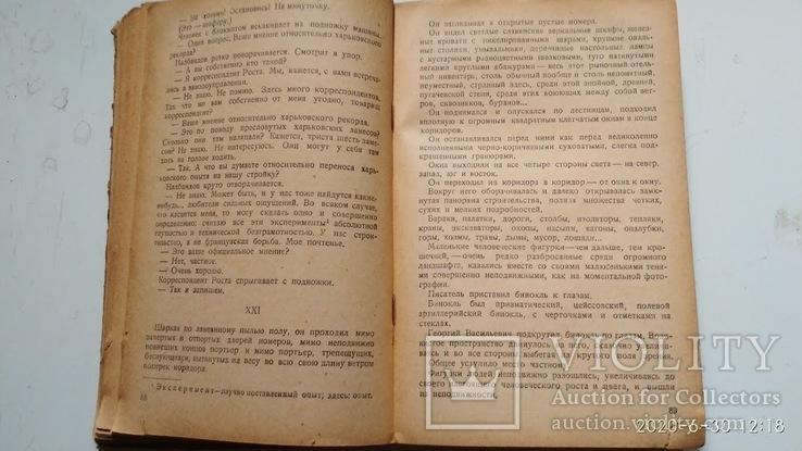 Время, вперёд ! Валентин Катаев 1935 год, фото №5
