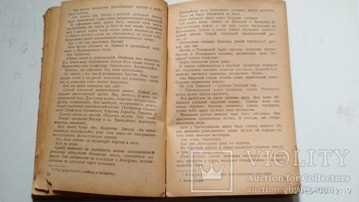 Время, вперёд ! Валентин Катаев 1935 год, фото №6
