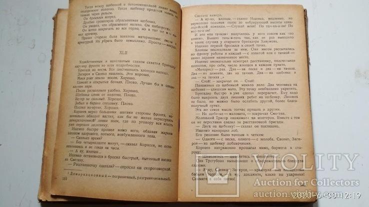 Время, вперёд ! Валентин Катаев 1935 год, фото №8
