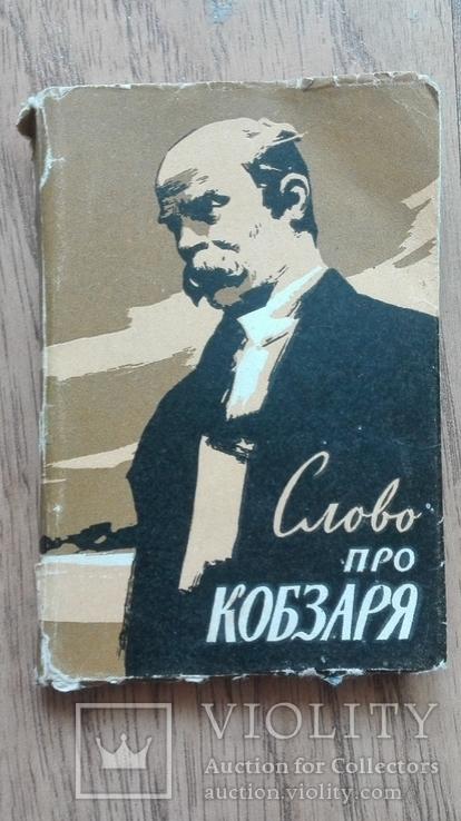 Слово про кобзаря   П. Федченко  маленький форат 12х8, фото №2