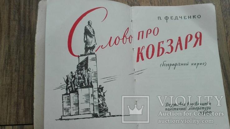 Слово про кобзаря   П. Федченко  маленький форат 12х8, фото №3