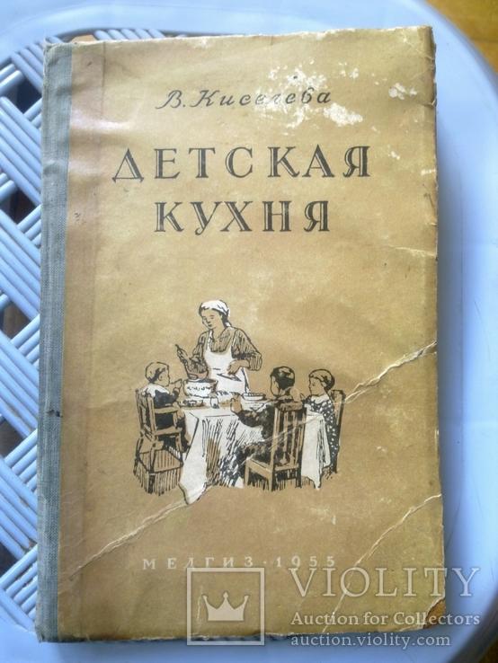 Детская кухня. автор Киселева В., изд-во: МЕДГИЗ 1955, фото №2