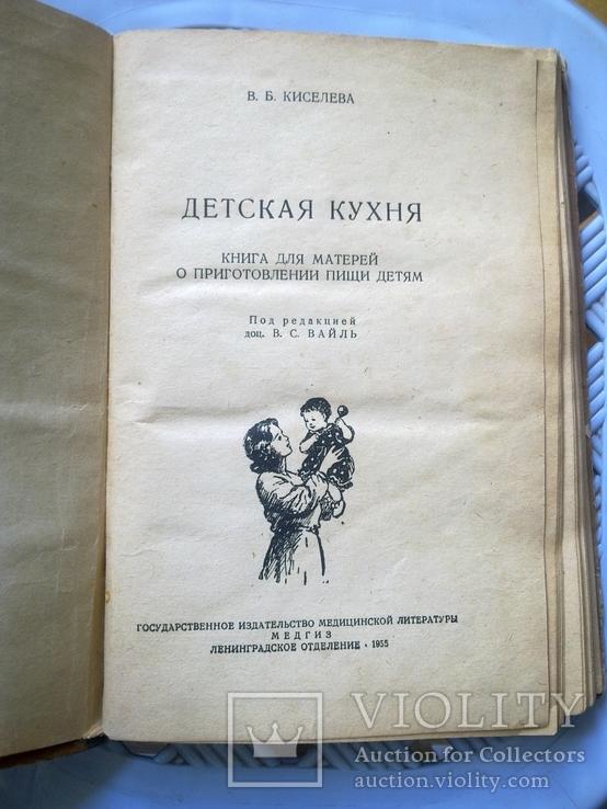 Детская кухня. автор Киселева В., изд-во: МЕДГИЗ 1955, фото №3