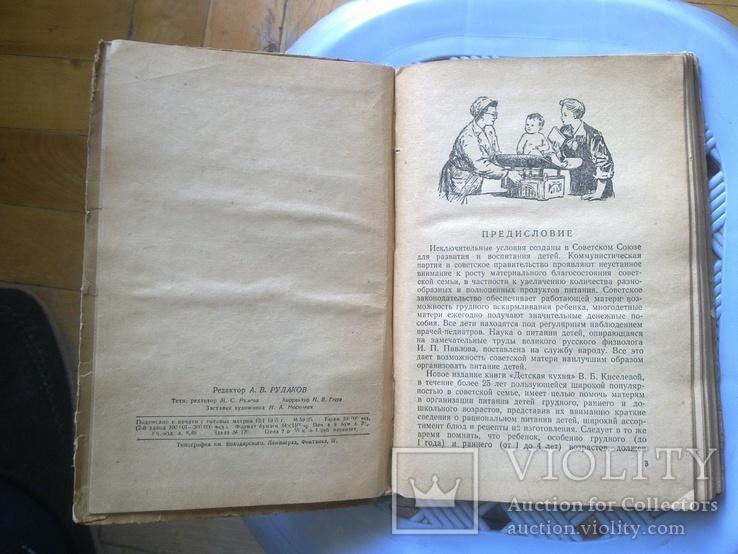 Детская кухня. автор Киселева В., изд-во: МЕДГИЗ 1955, фото №4