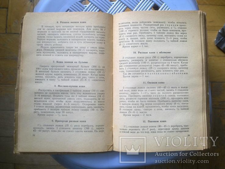Детская кухня. автор Киселева В., изд-во: МЕДГИЗ 1955, фото №8