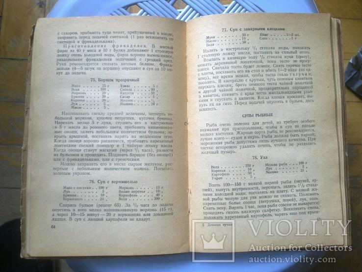 Детская кухня. автор Киселева В., изд-во: МЕДГИЗ 1955, фото №9