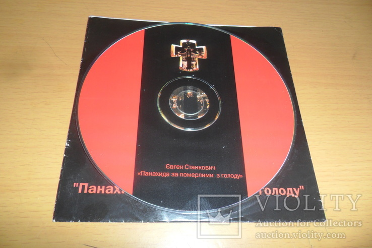 Музыкальный диск Євген Станкович – Панахида за померлими з голоду, фото №4