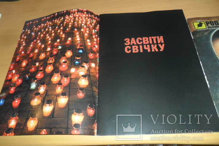 Музыкальный диск Євген Станкович – Панахида за померлими з голоду, фото №7