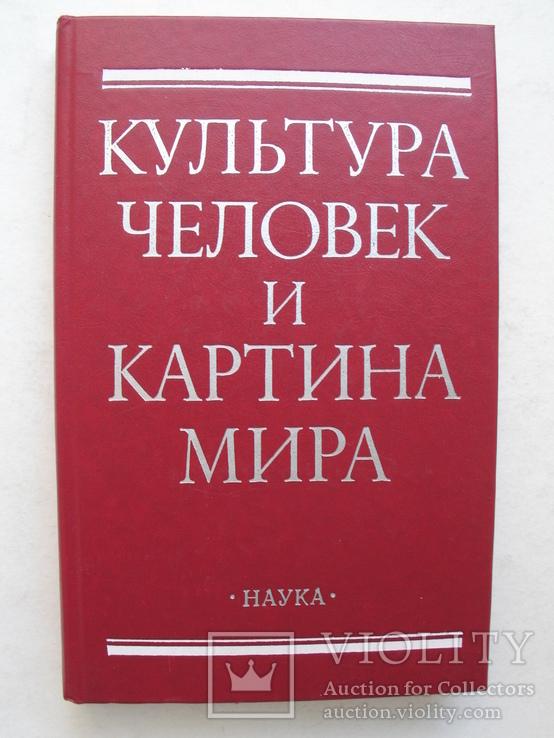 """""""Культура, человек и картина мира"""" Арнольдов А.И., Кругликов В.А., 1987 год. тираж 7 500, фото №2"""