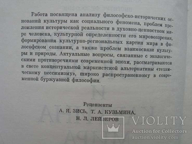 """""""Культура, человек и картина мира"""" Арнольдов А.И., Кругликов В.А., 1987 год. тираж 7 500, фото №4"""